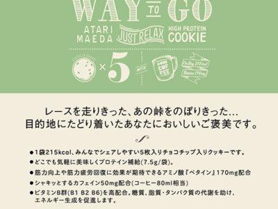 """前田製菓""""WAY TO GO ハイプロテインクッキー""""に新商品登場!"""
