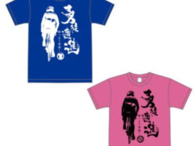 伊藤優以選手・競技活動支援Tシャツを販売いたします!
